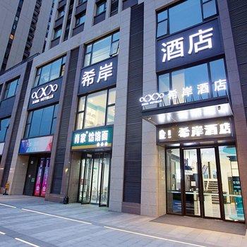 希岸酒店(郑州中原福塔七里河地铁站店)