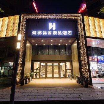 海邸优舍精品酒店(青岛五四广场店)