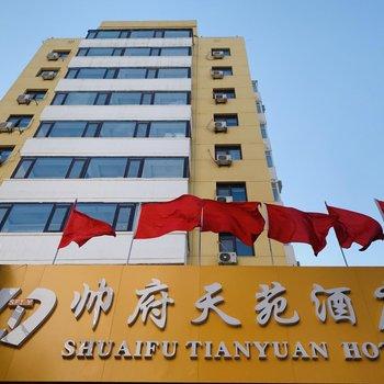 北京帅府天苑酒店