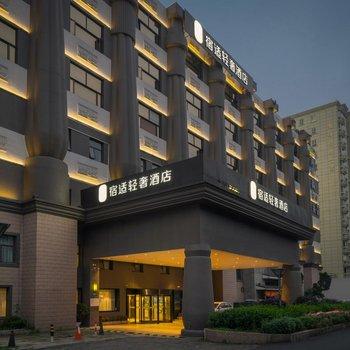 宿适轻奢酒店(上海虹桥中心店)