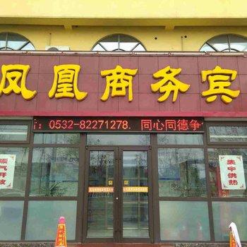 胶州金凤凰商务宾馆