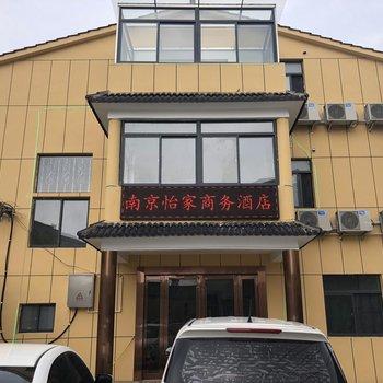 南京怡家商務酒店