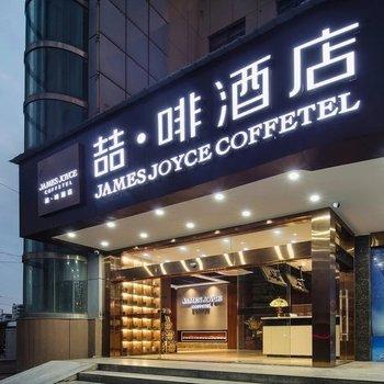 喆啡酒店(武汉拦江路地铁站店)