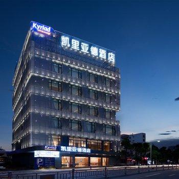 凯里亚德酒店(中山科技大学店)