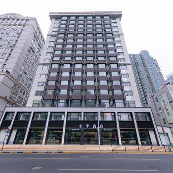 全季酒店(上海陆家浜路地铁站店)
