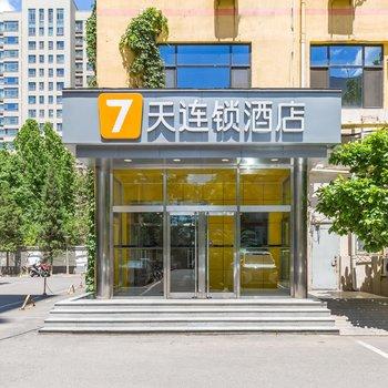 7天連鎖酒店(北京鳥巢體育場店)