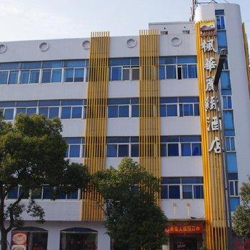 宁波枫华丽致酒店