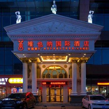 维也纳国际酒店(沈阳火车站店)