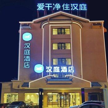 漢庭酒店(麗江古城機場大巴站店)