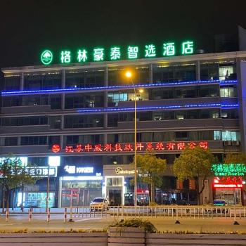 格林豪泰智选酒店(南通文峰城市广场店)