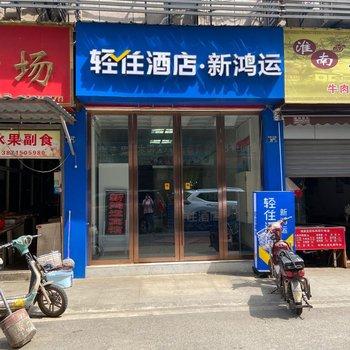武汉新鸿运酒店