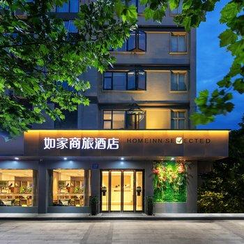 如家商旅酒店(杭州火车东站新店)