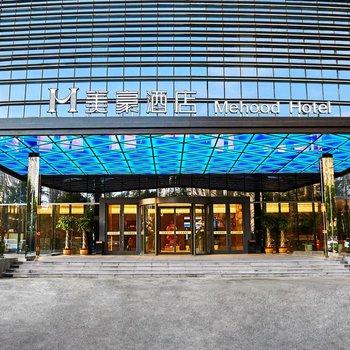 美豪酒店(济宁高新店)