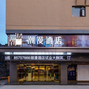潮漫酒店(中山富华道富业广场店)