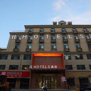 H酒店(青岛五四广场敦化路地铁站店)