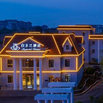 白玉兰酒店(曲阜景区春秋中路店)