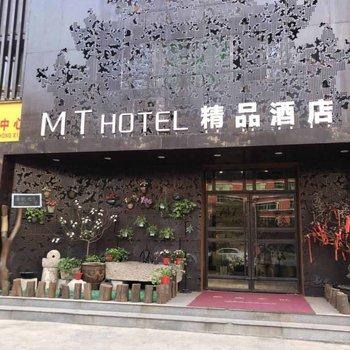 济宁MT精品酒店