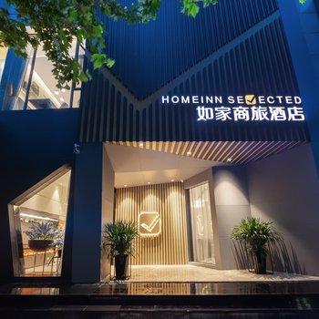 如家商旅酒店(上海大華新村路地鐵站店)
