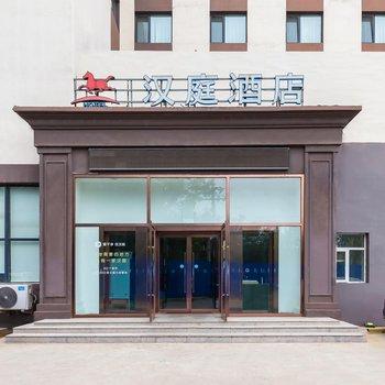 汉庭酒店(北京欢乐谷十里河店)