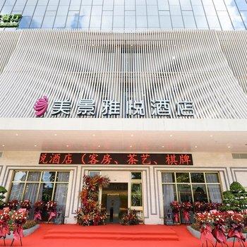 深圳美景雅悦酒店