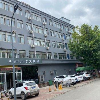 7天连锁酒店(邹城体育公园店)