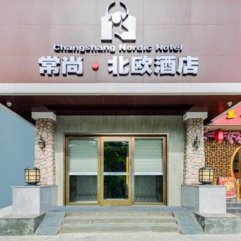 常尚·北歐酒店(深圳西麗地鐵站店)