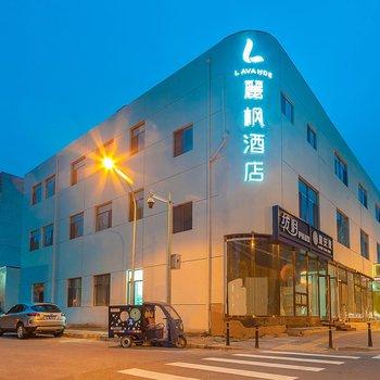 麗枫酒店(北京上地小米科技园店)