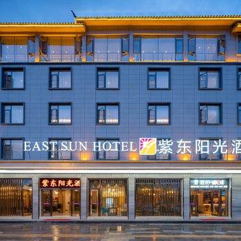 麗江古城紫東陽光酒店