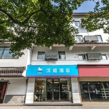 汉庭酒店(苏州拙政园店)
