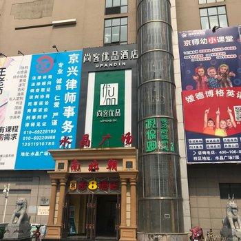 尚客优品酒店(北京大兴区枣园地铁站店)