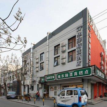 UP華驛精選酒店(北京華貿國展金臺路地鐵站店)
