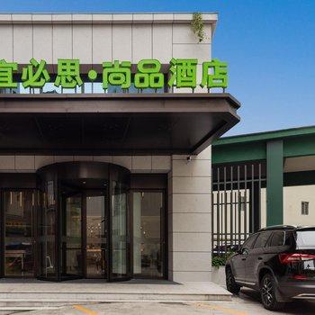 宜必思尚品酒店(成都桂湖景区店)