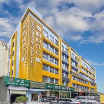 深圳卓悦时代公寓