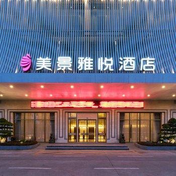 深圳美景雅悅酒店
