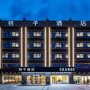 桔子酒店(南京板橋吾悅廣場店)