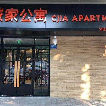 城家公寓(深圳南山荔林地铁站店)