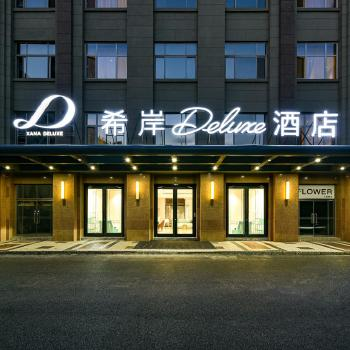 希岸deluxe酒店(北京天安门珠市口地铁站店)