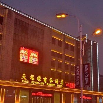 宾县天福缘酒店
