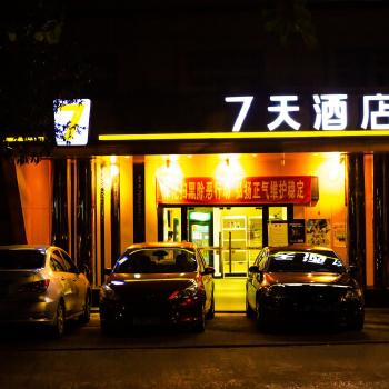 7天酒店(钦州年年丰广场向阳街店)