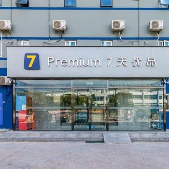7天优品Premium(北京首都机场店)