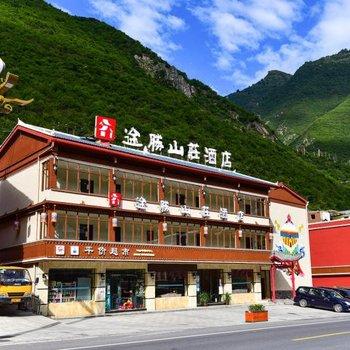 途胜山庄酒店(九寨沟景区店)