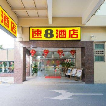 速8酒店(蘇州園區新屹店)