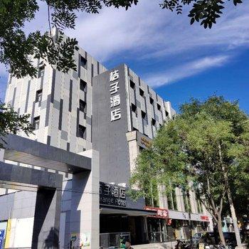 桔子酒店(北京奥体中心鸟巢店)