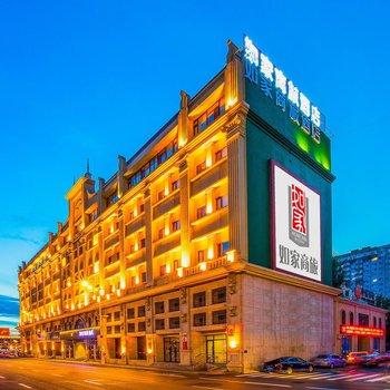 如家商旅酒店(哈尔滨中央大街松花江防洪纪念塔店)