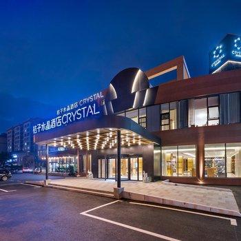 桔子水晶青岛即墨鹤山路酒店