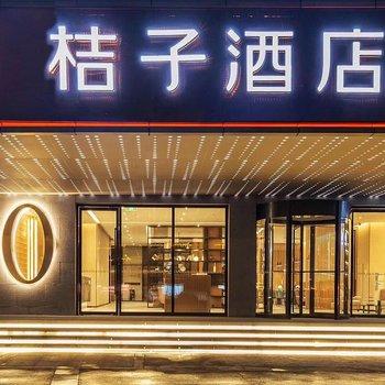 桔子酒店(南京火車站店)