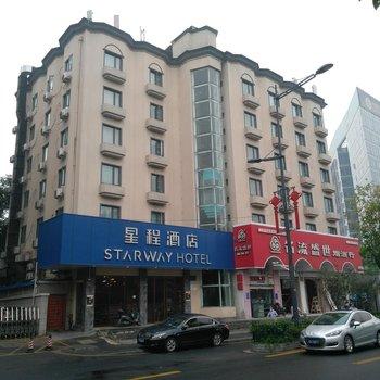 星程酒店(南京漢中門店)