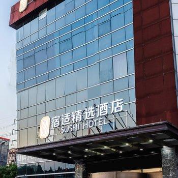 宿適精選酒店(上海虹橋國展中心店)