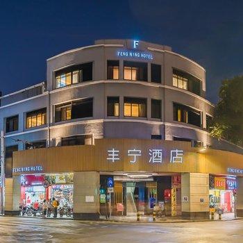 丰宁酒店(广州西门口地铁站店)