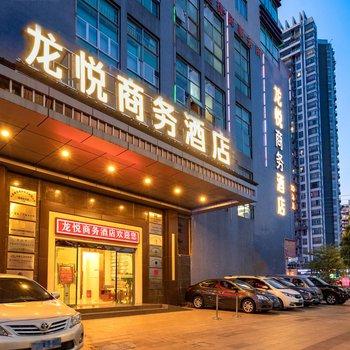 清远龙悦商务酒店